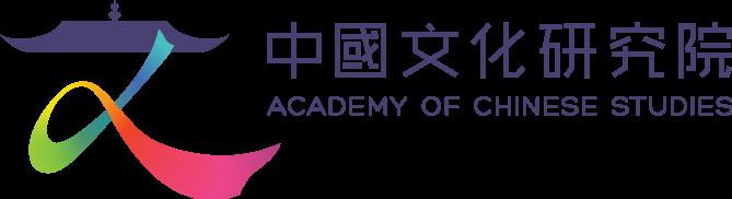 中國文化研究院