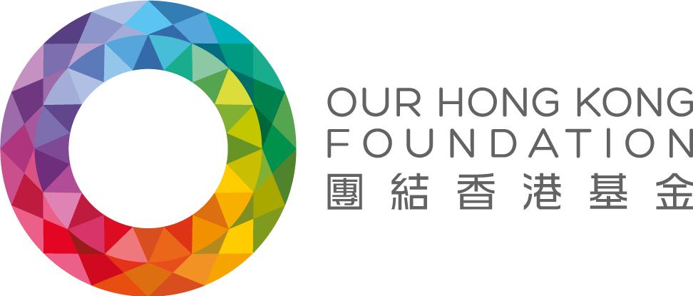 團結香港基金