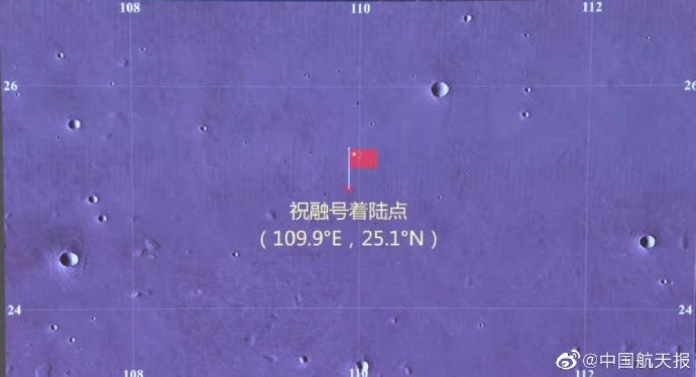 中國科技-著陸火星1