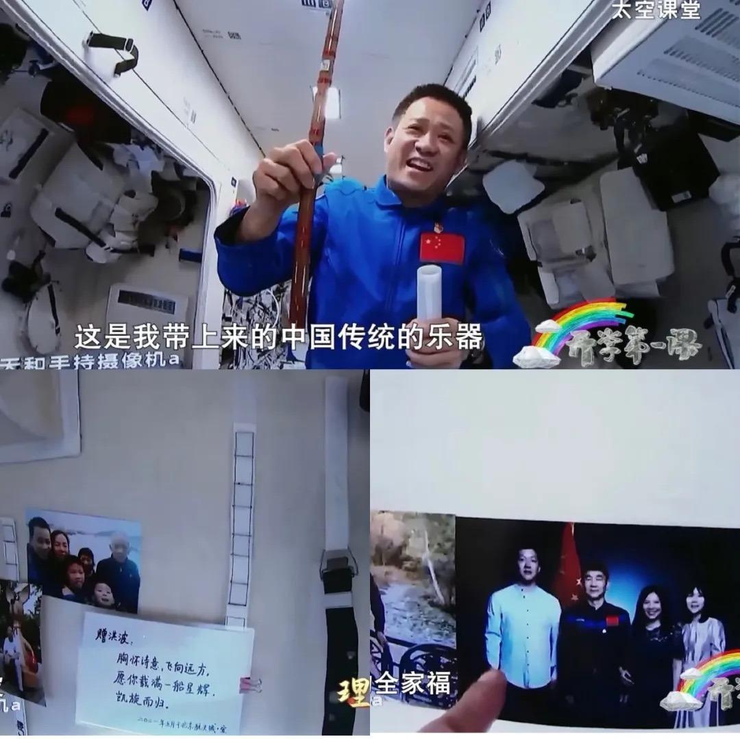 中國太空站-太空課堂02