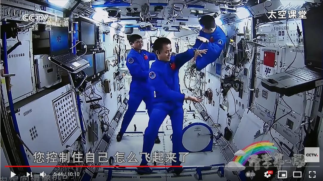 中國太空站-太空課堂05