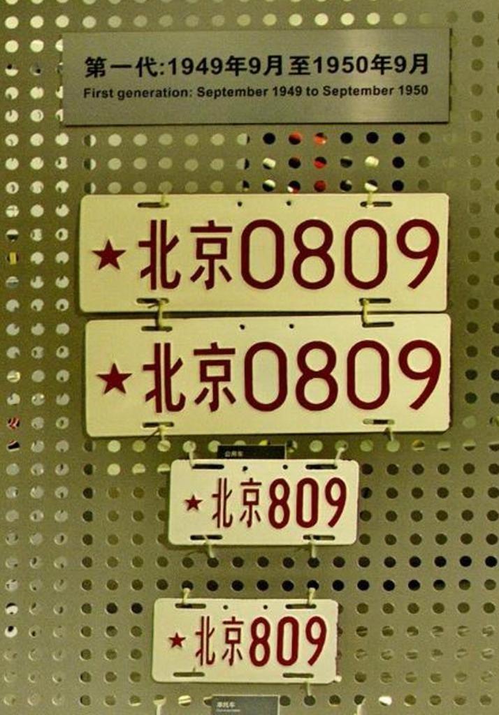 第一代車牌,以紅星開頭,號碼以省為單位,地區加數字,簡潔明瞭,有復古feel。(網上圖片)