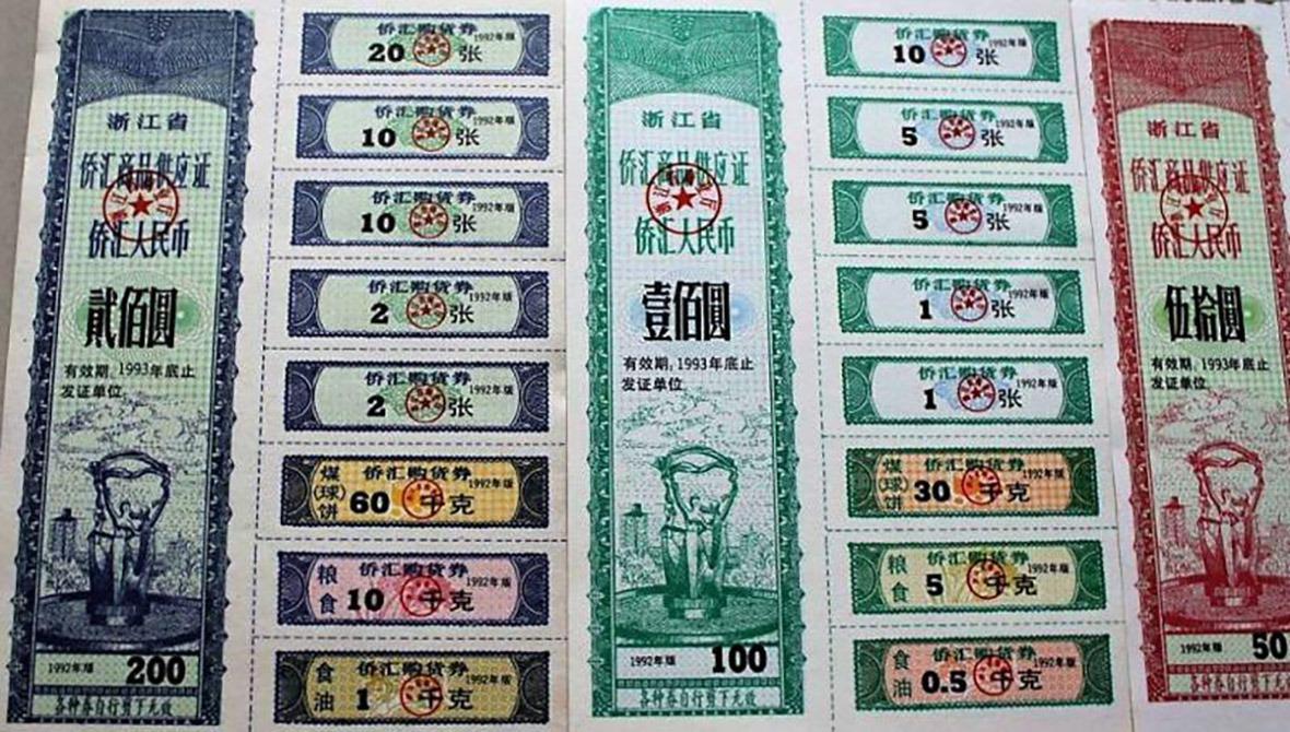 昔日用來買舶來品的僑匯券,年輕人可能見也沒見過。(圖片來源:視覺中國)
