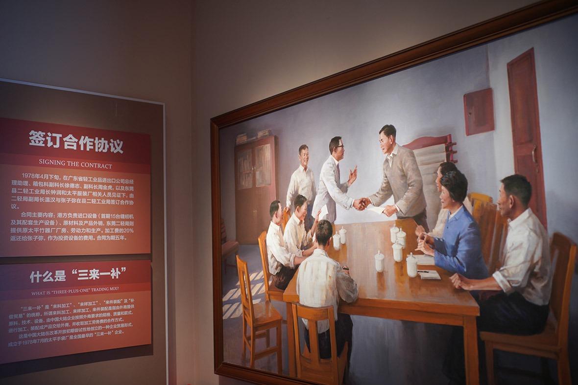 位於東莞的三來一補博物館,館內的壁畫描繪出當年簽署協議的情況。(圖片來源:視覺中國)