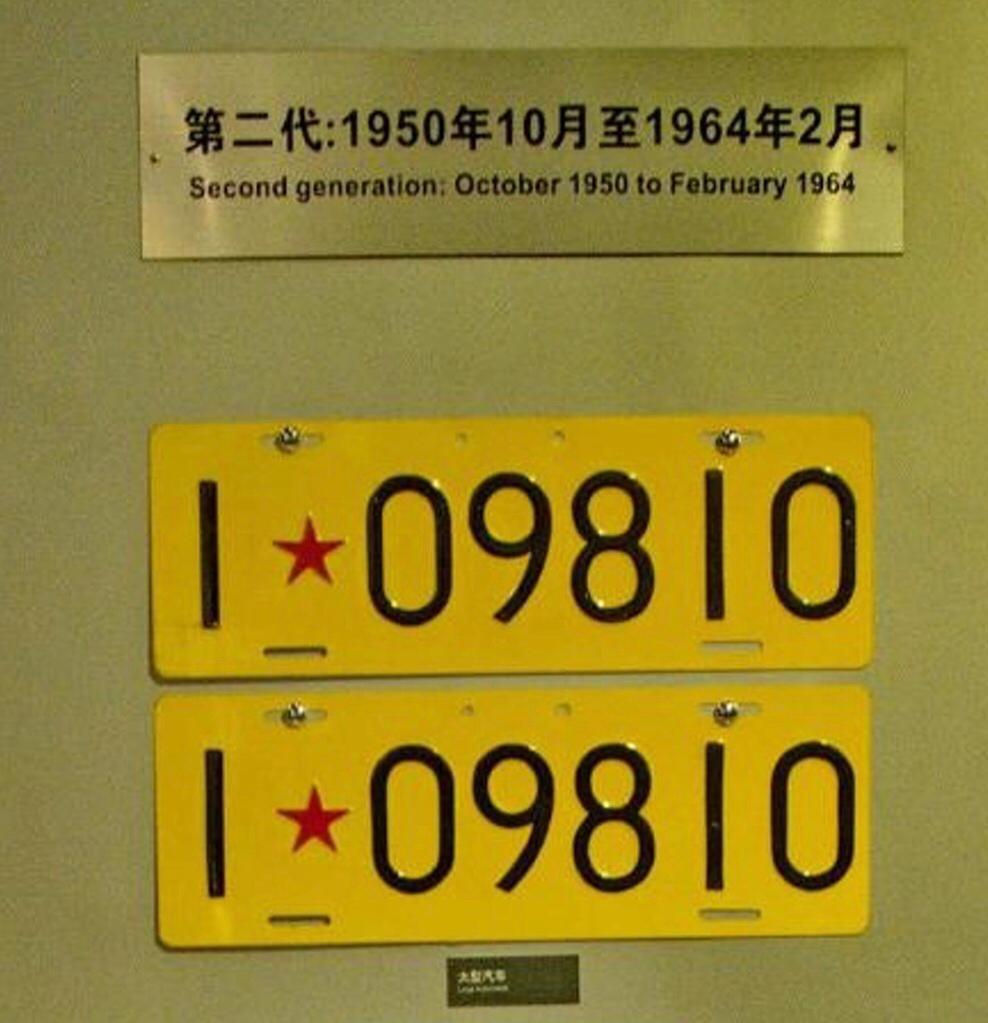 第二代車牌,前面數字代表省份,紅星隔開兩邊的數字。(網上圖片)