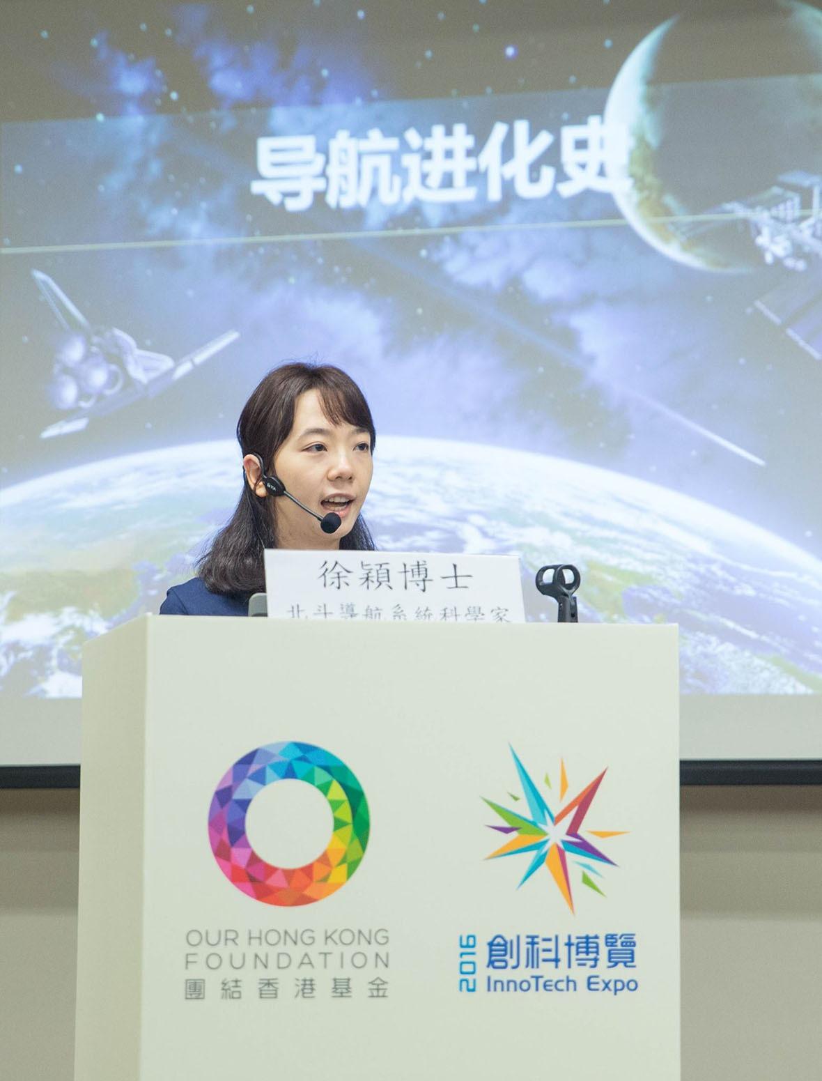 數年前徐穎曾訪港向學生介紹中國的北斗衛星導航技術。