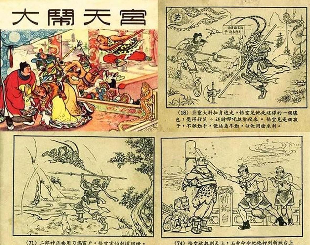 孫悟空大鬧天宮是很受孩子歡迎的小人書內容。