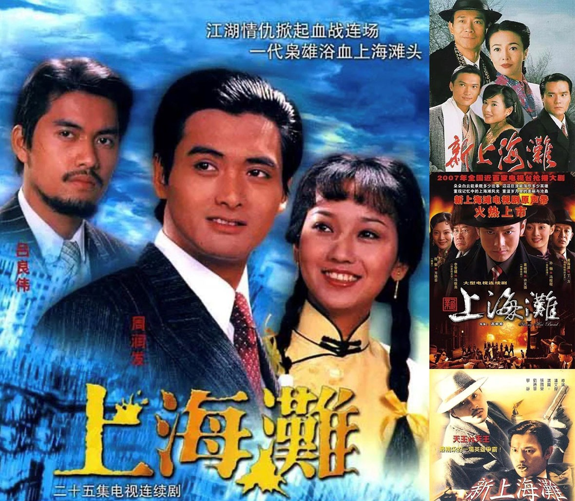 《上海灘》多次重拍,但仍然是周潤發和趙雅芝合版本,是影迷心目中的經典。