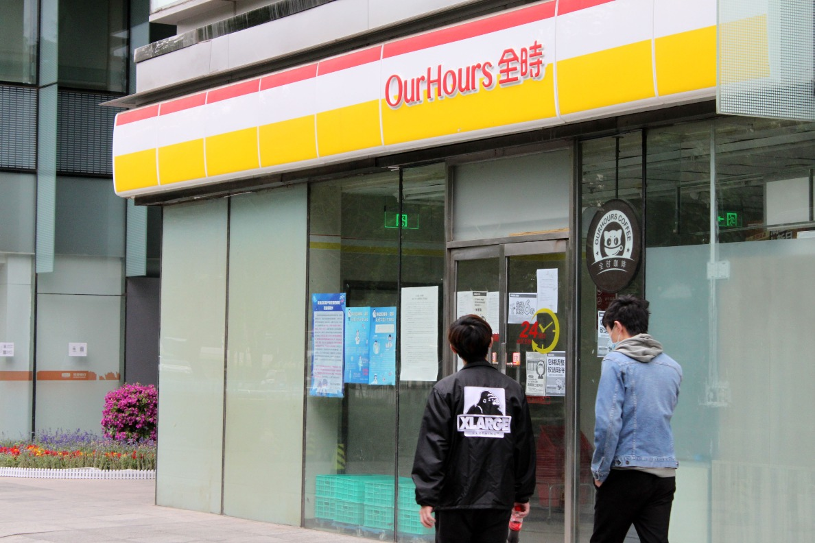 當代中國-中國經濟-便利店-電商