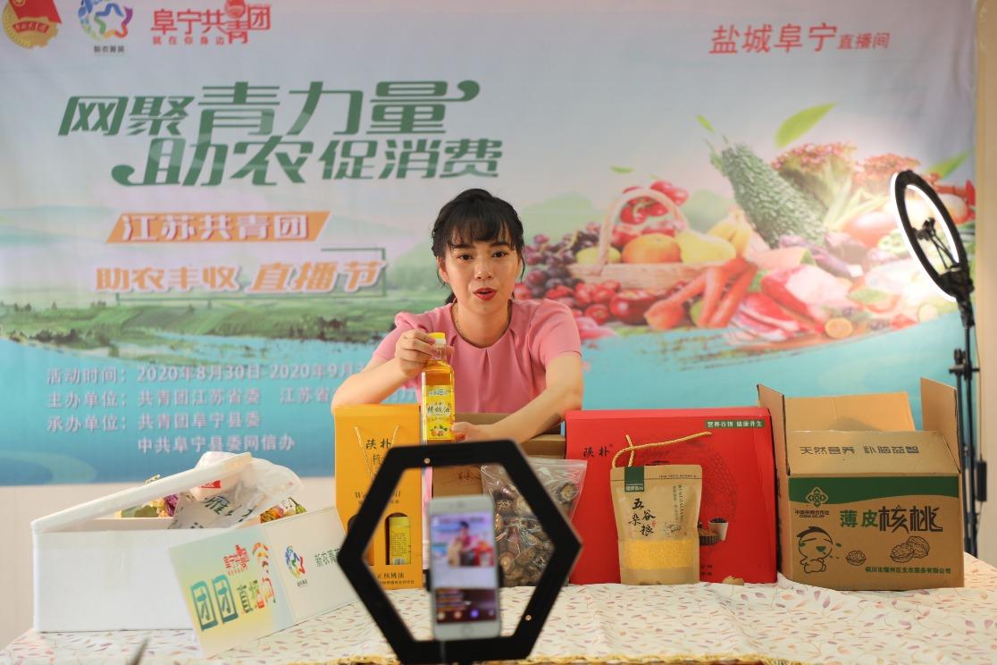 當代中國-中國經濟-5G-直播帶貨