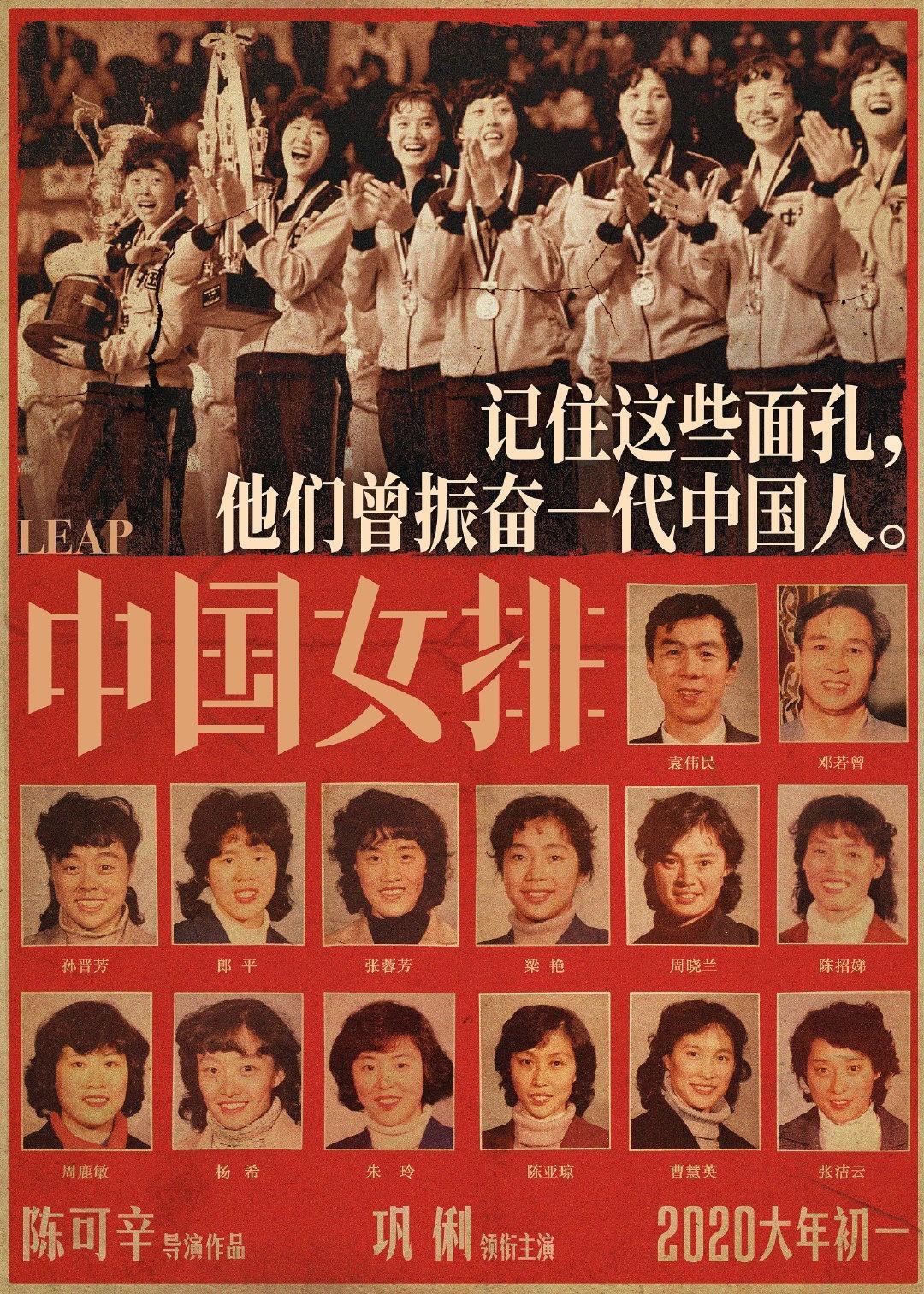 東京奧運-中國女排-奪冠06