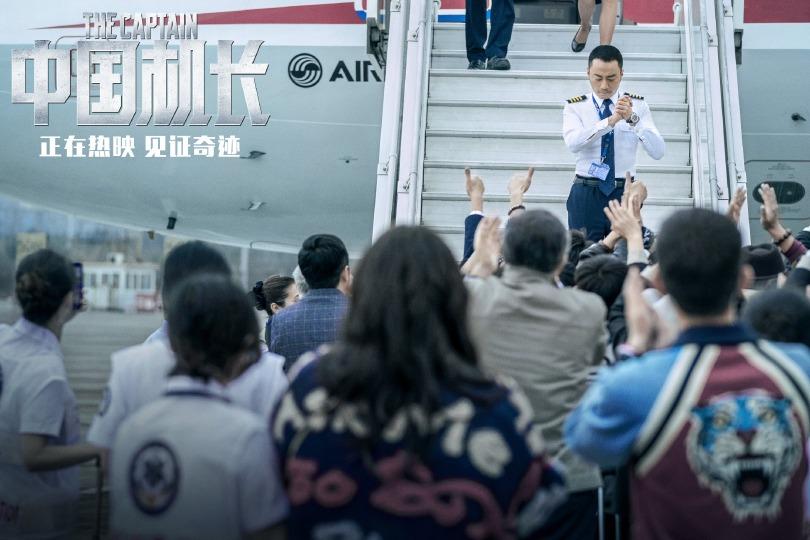 中國機長06
