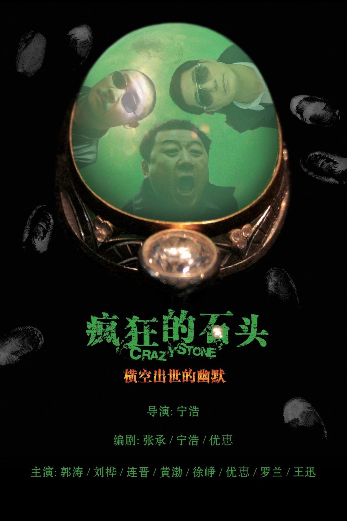電影推薦-瘋狂的石頭01