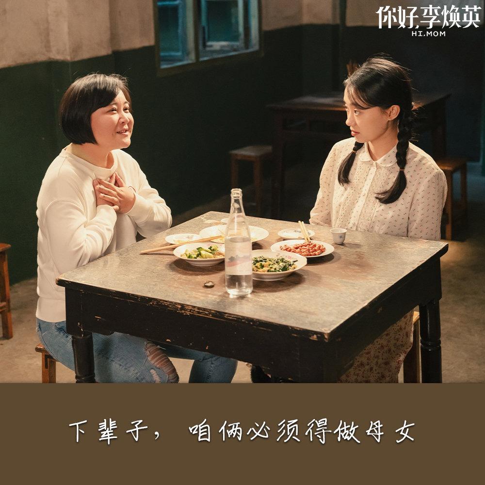 國產電影-你好李煥英02