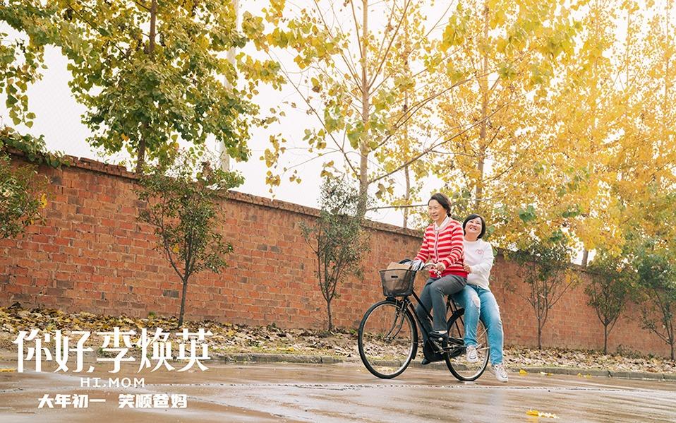 國產電影-你好李煥英03