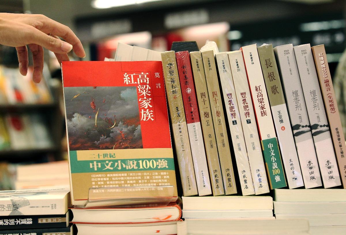 當代中國-莫言