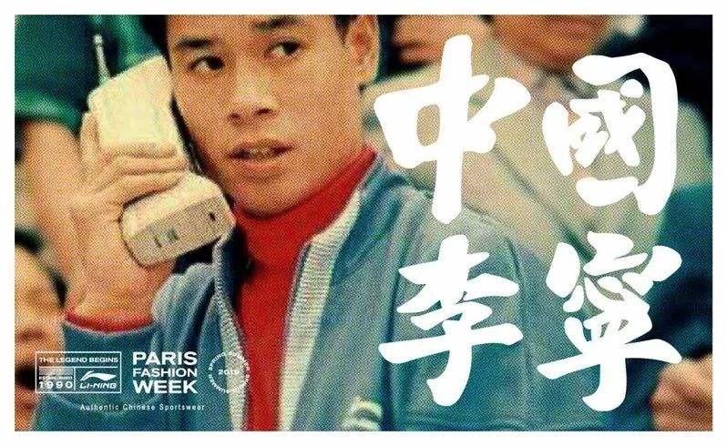 當代中國-傑出名人-李寧故事5