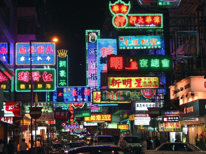當代中國-粵港澳大灣區-香港文化