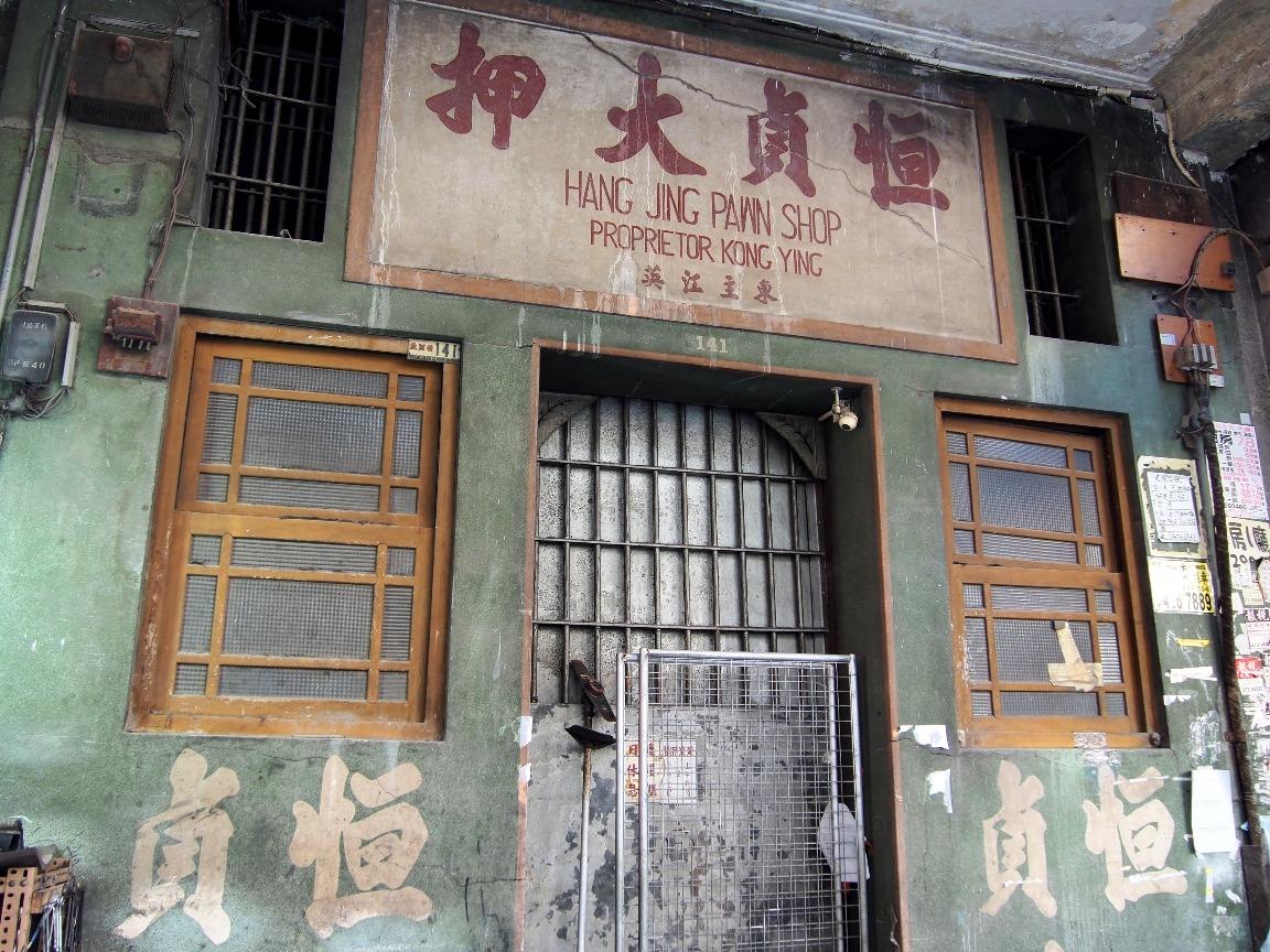 當代中國-粵港澳大灣區-香港文化-當舖-霓虹燈1