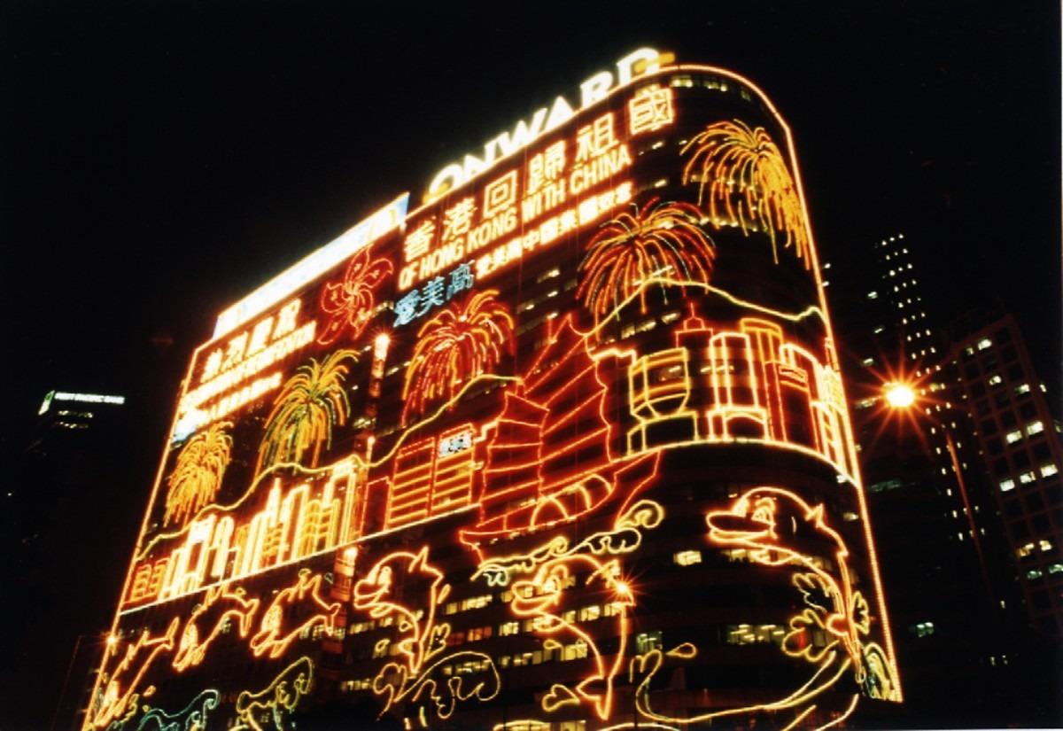 紀念97香港回歸祖國的燈飾。(網上圖片)