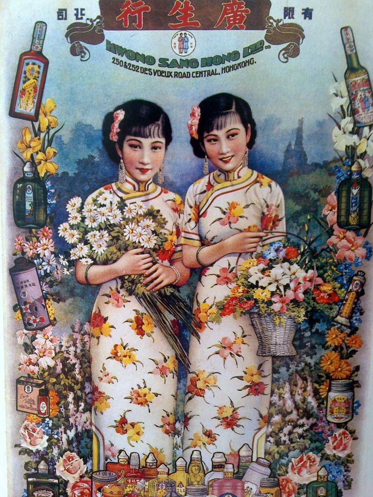 當代中國-粵港澳大灣區-香港文化-雙妹嚜-花露水-香港製造-1
