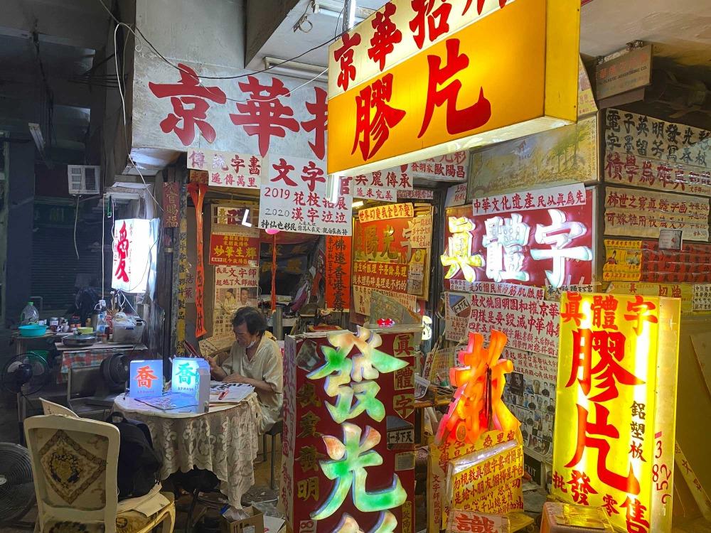 當代中國-粵港澳大灣區-香港文化-手寫招牌-繁體字-李漢-皇都戲院-1