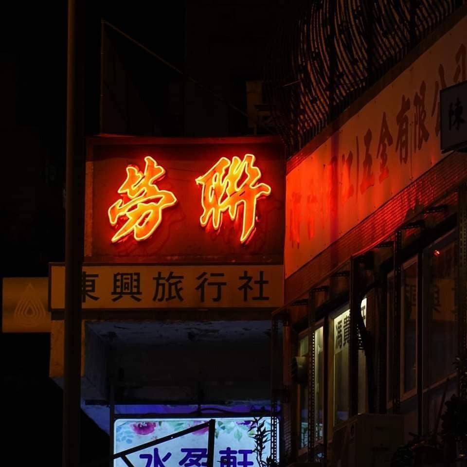 當代中國-粵港澳大灣區-香港文化-手寫招牌-繁體字-李漢-皇都戲院-2