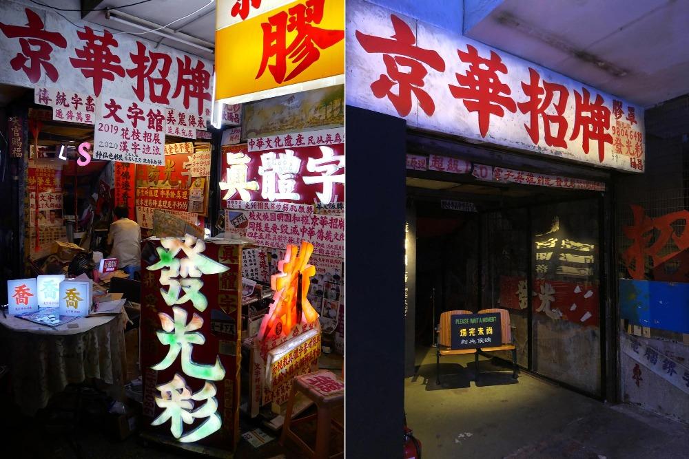 當代中國-粵港澳大灣區-香港文化-皇都戲院-京華招牌-1