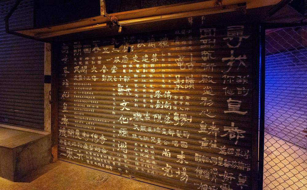 當代中國-粵港澳大灣區-香港文化-皇都戲院-HK-3