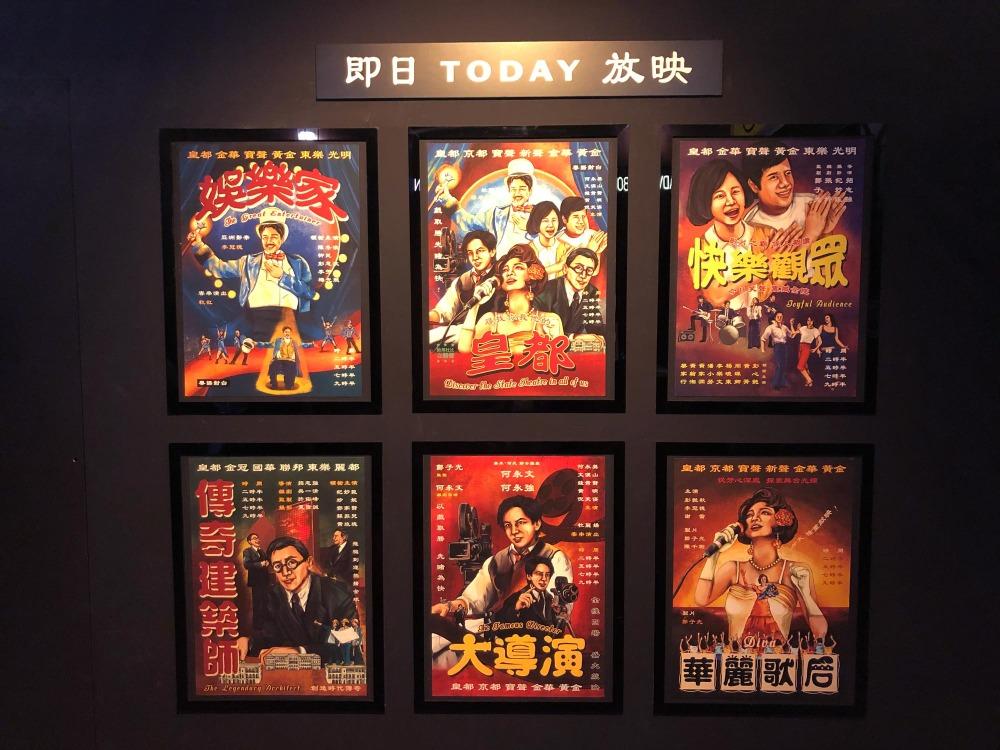 當代中國-粵港澳大灣區-香港文化-皇都戲院-poster-1