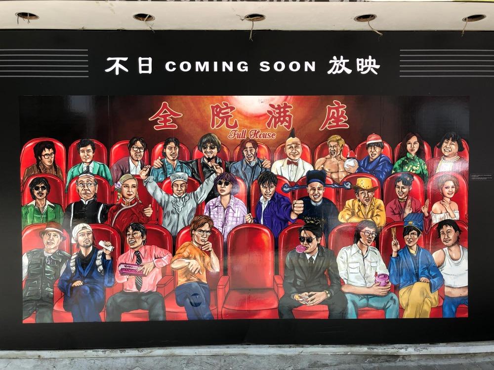 當代中國-粵港澳大灣區-香港文化-皇都戲院-poster-2