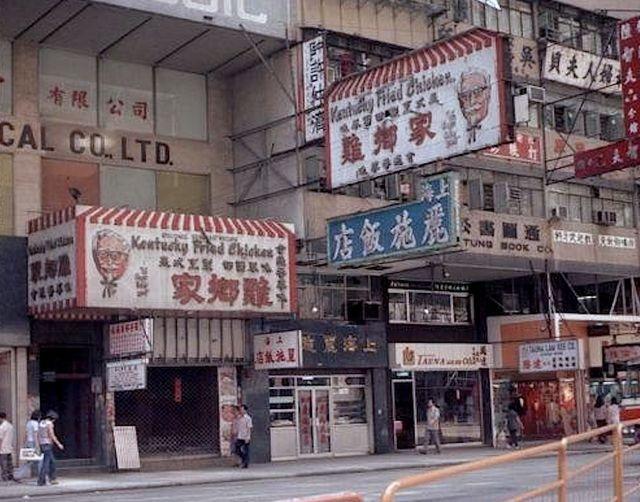 當代中國-飛凡香港-美式快餐來襲 當年今日KFC闖進香港開店