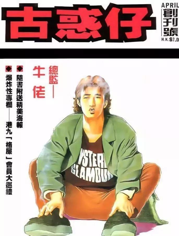 當代中國-粵港澳大灣區-香港文化-香港漫畫-馬榮成-黃玉郎-1