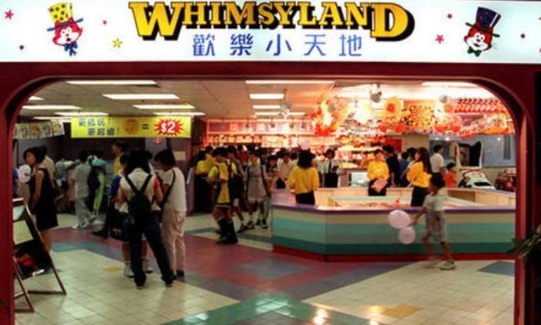 當代中國-飛凡香港-當年今日歡樂天地誕生創造港人童年開心回憶