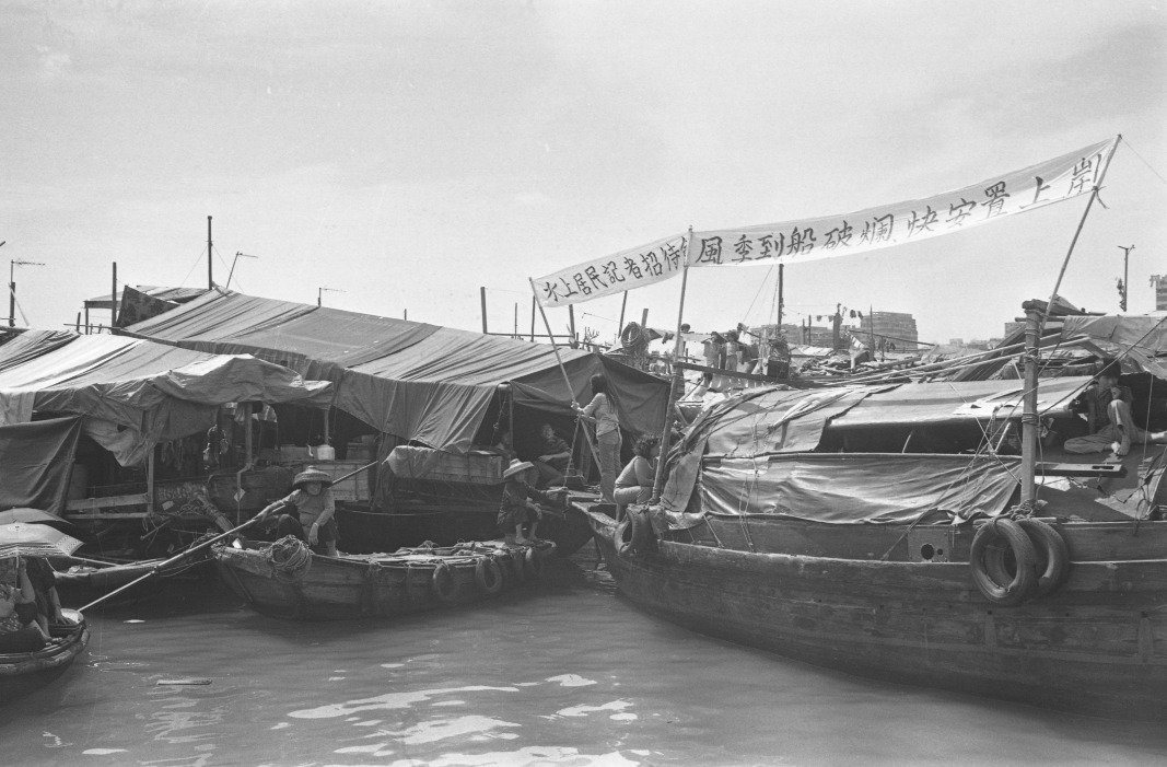 當代中國-飛凡香港-油麻地避風塘漁民爭取上岸 看香港漁民的奮鬥人生