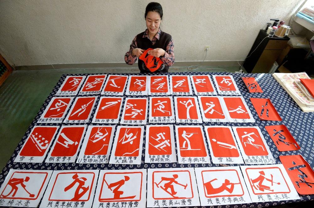 中國文化-北京冬奧會圖標02