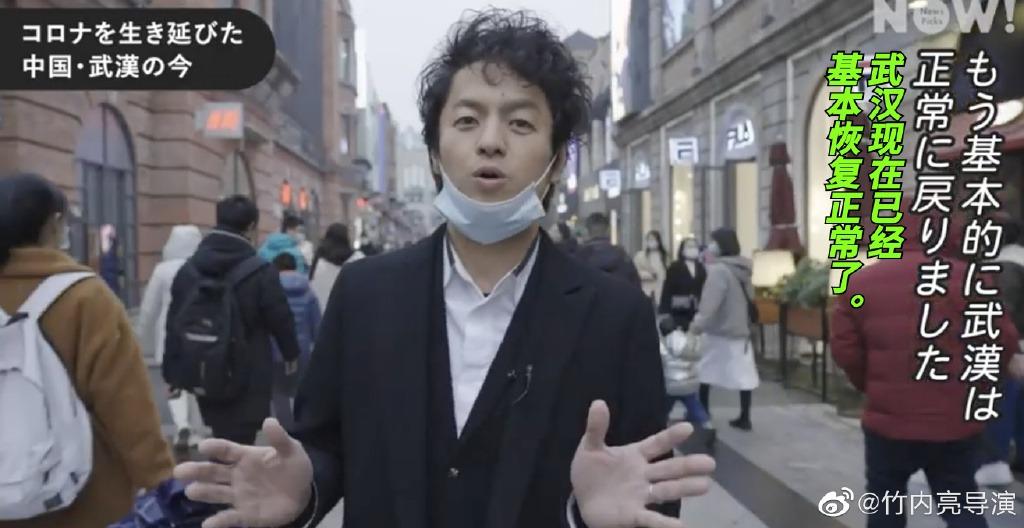 中國新冠疫情-日本導演竹內亮04