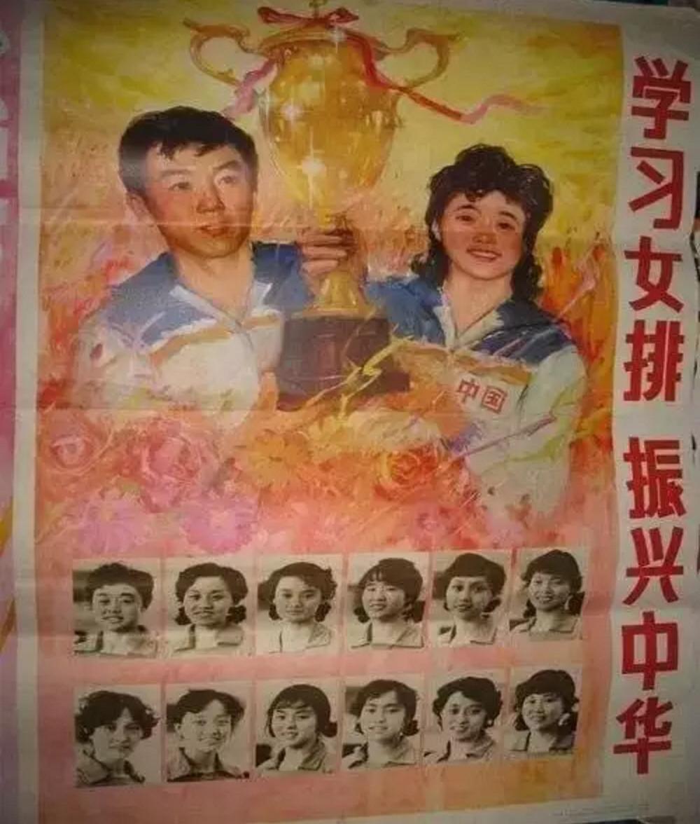 女排在1981世錦賽奪冠後,全國歡騰,特地製作了海報祝賀。(網上圖片)