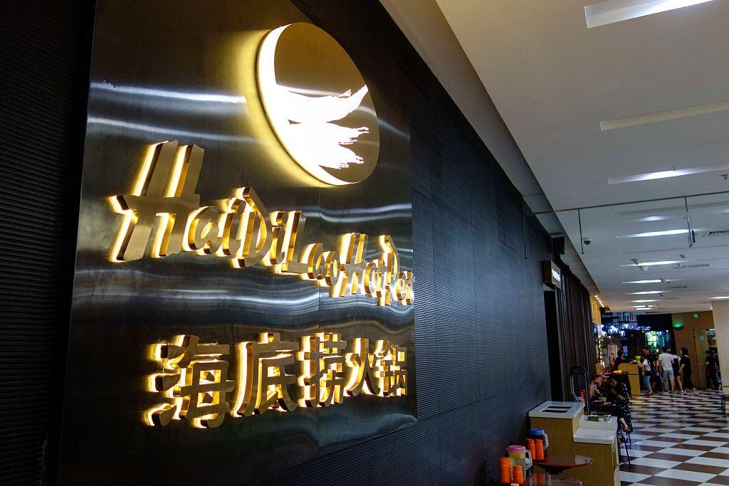 當代中國-中國經濟-火鍋經濟