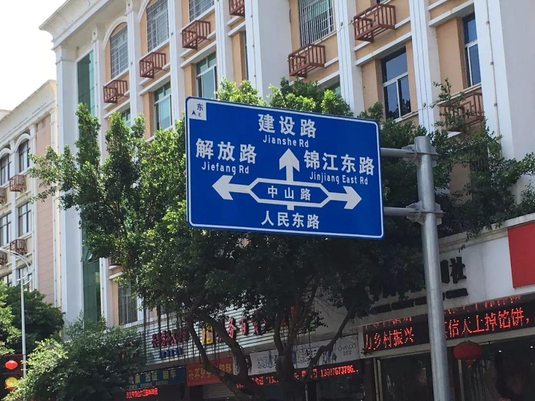 當代中國-街名故事-中國最多街名