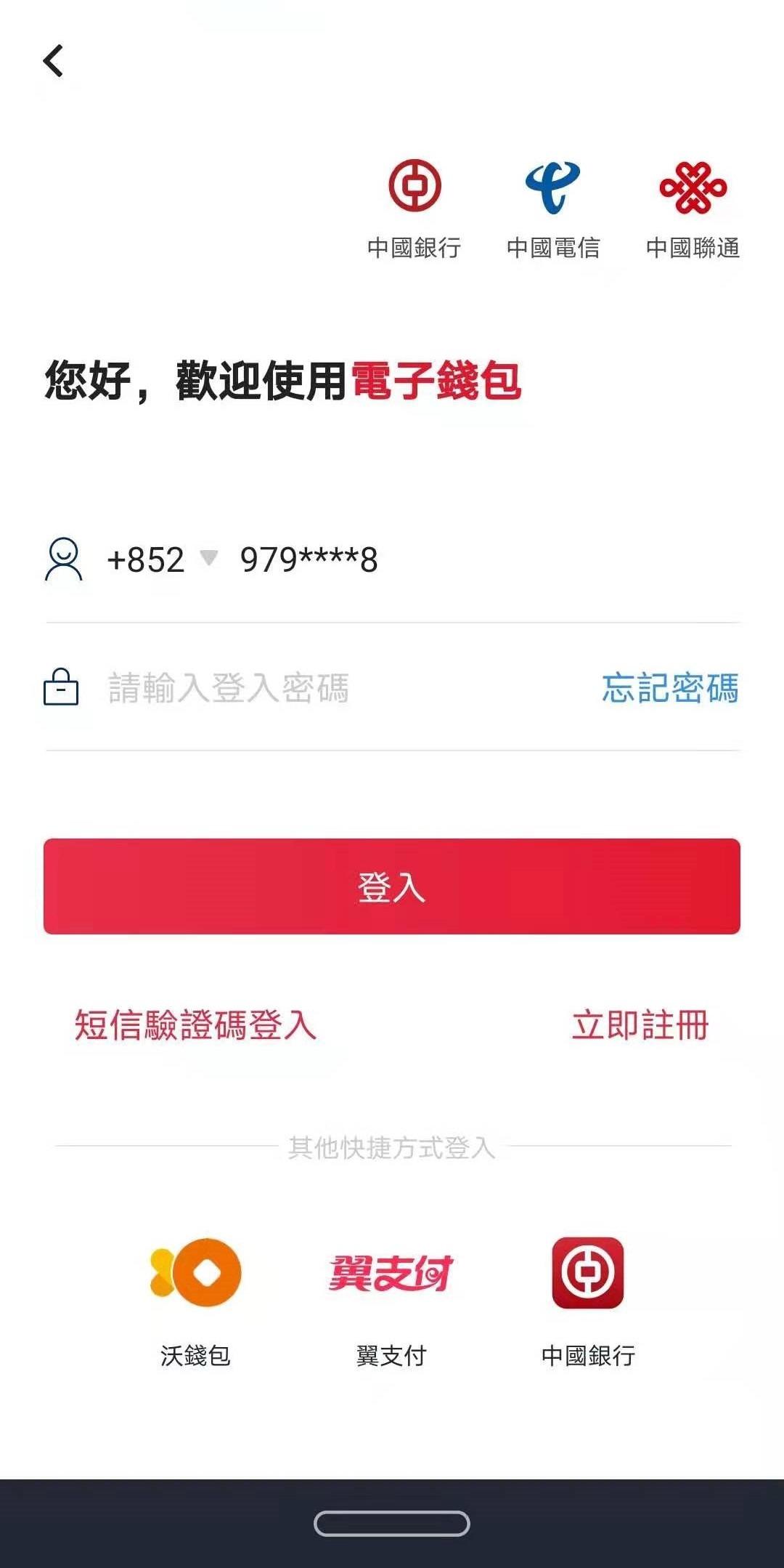 當代中國-政治經濟-數字人民幣港人測試1
