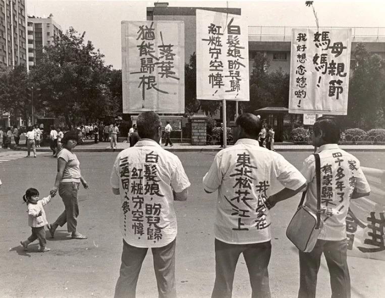 1987年大批台灣老兵走上街頭,穿上寫著訴求的上衣,並高舉「白髮娘,盼兒歸,紅妝守空幃」等等的標語,爭取回家探親。(網上圖片)