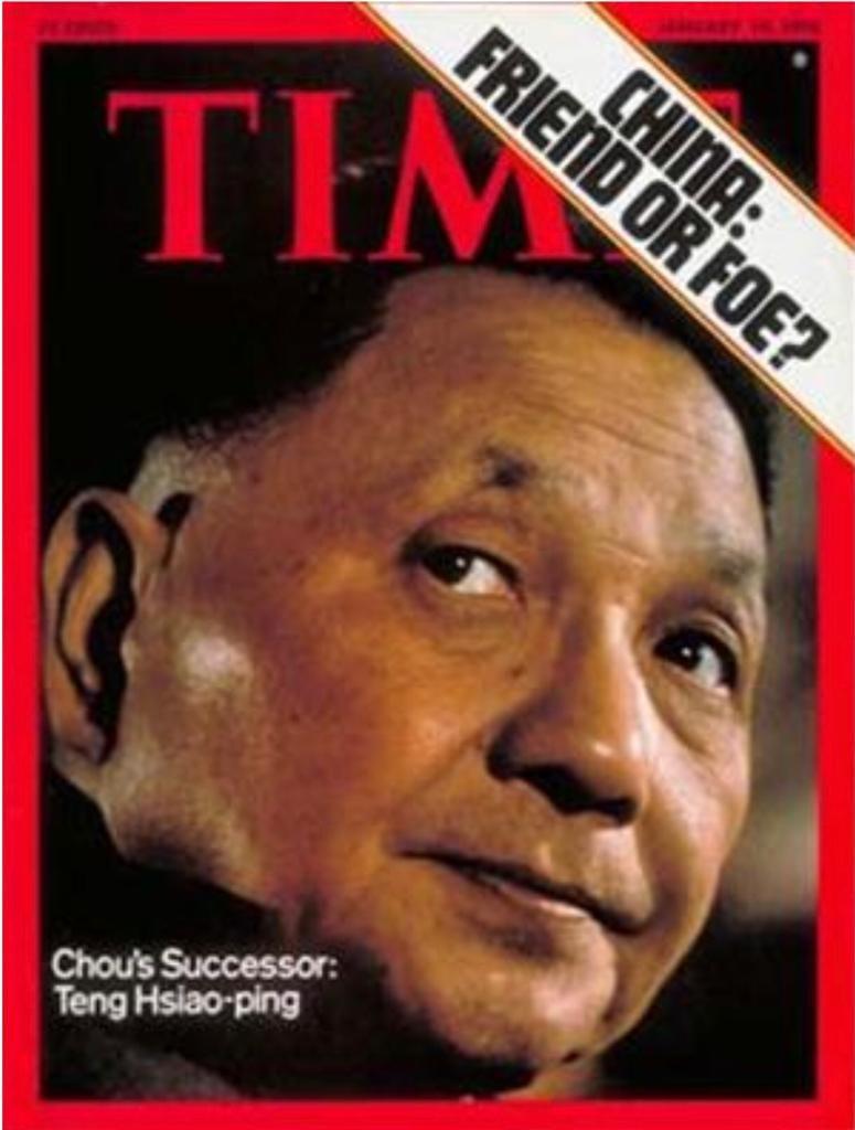 鄧小平第一次單獨出現在《時代》周刊封面是1976年1月19日,周恩來剛逝世。周刊封面左下角標題「周恩來的繼承人:鄧小平」,右上角還有一條十分搶眼的標題則「中國:朋友還是敵人?」反映美國人對當時中國的發展充滿疑慮。(網上圖片)