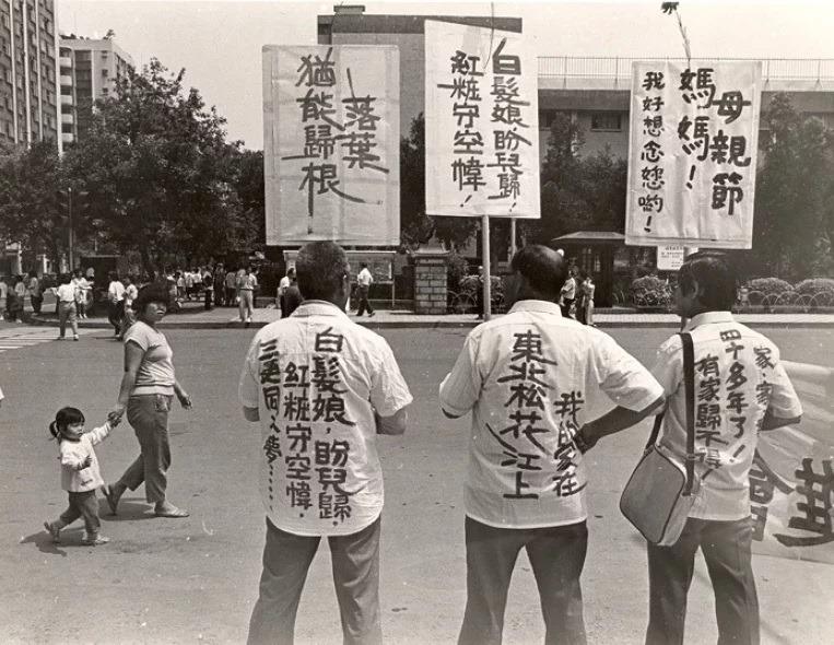當代中國-改革開放-改革開放 大陸台灣汪辜會談後關係解凍