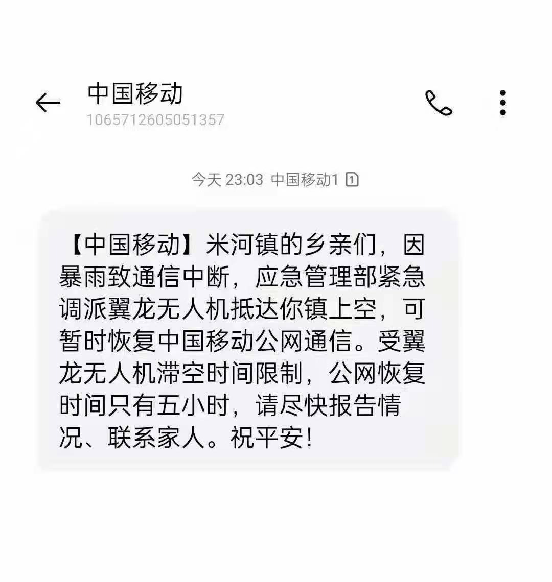河南雨災高科技救援03