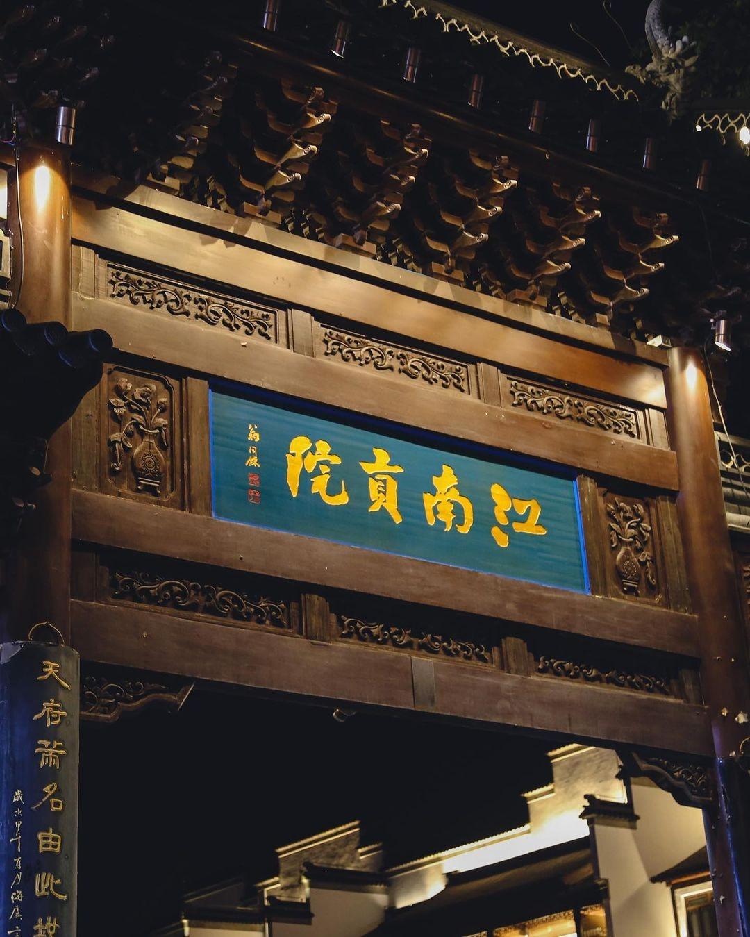 當代中國-中國旅遊-中國文化-江蘇-南京-夫子廟-江南貢院-內地高考-科舉-2