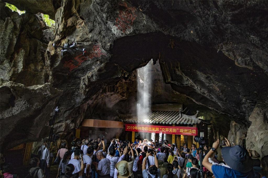當代中國-中國旅遊-中國文化-廣東-肇慶-出米洞-太極洞-1