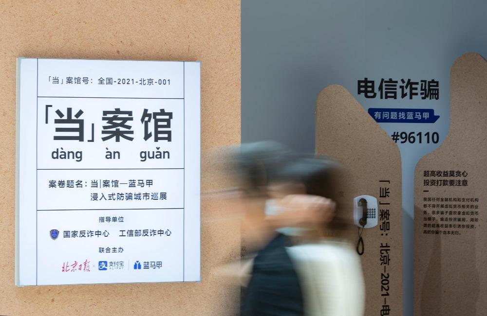 當代中國-中國旅遊-中國文化-北京-展覽-防騙展-5