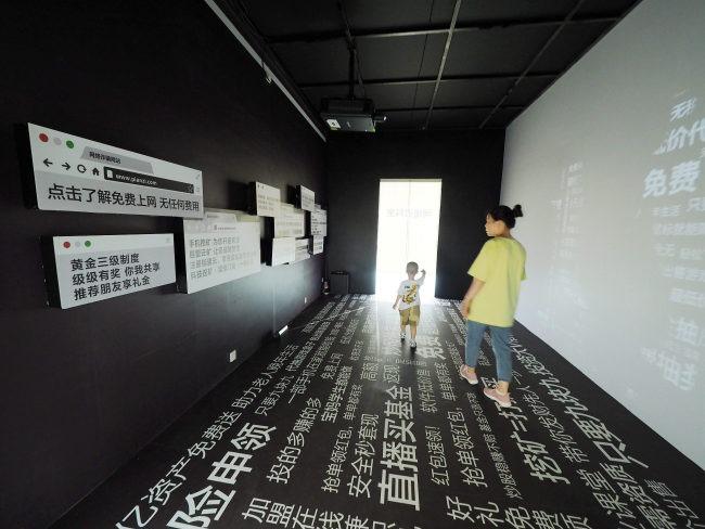 當代中國-中國旅遊-中國文化-北京-展覽-防騙展-4