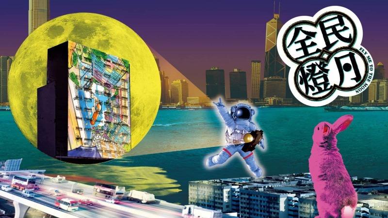 當代中國-圖説中國-中國文化-香港文化-香港中秋-全民燈月-01